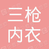 南京三枪内衣有限公司