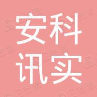 深圳市安科讯实业有限公司