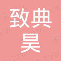 致典昊(深圳)建筑工程有限公司