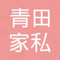 成都青田家私有限公司