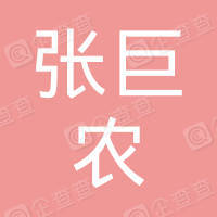 宁明县桐棉张巨农小卖部