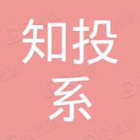 北京知投系基金管理有限公司