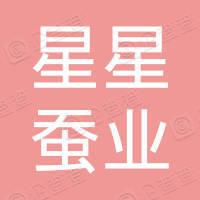 青阳县庙前镇星星蚕业专业合作社