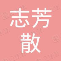 桐梓县志芳散白酒酿造坊