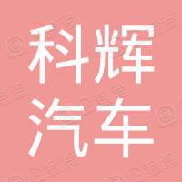 烟台科辉汽车部件有限公司