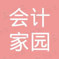 河南会计家园科技有限公司沁阳分公司