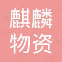 云南曲靖麒麟物资集团有限公司宣威分公司