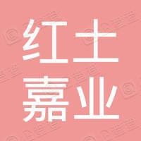 红土嘉业创业投资管理顾问(北京)有限公司