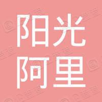台州市阳光阿里餐饮管理咨询有限公司