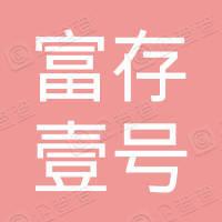 深圳富存壹号投资管理中心(有限合伙)