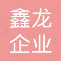 乐山鑫龙企业管理服务有限公司