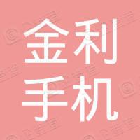 宁都县赖村镇金利手机超市