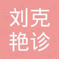 荆门市刘克艳诊所