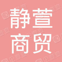 上海静萱商贸有限公司