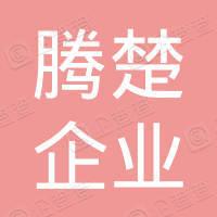 南京腾楚企业管理合伙企业(有限合伙)
