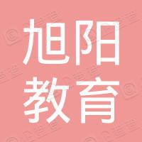 河南旭阳教育发展集团有限公司