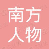 广东南方人物周刊经营有限公司