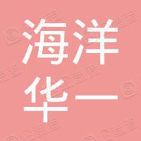 深圳市海洋华一实业发展有限公司
