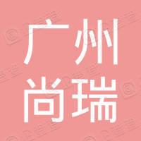 广州市尚瑞营销策划有限公司