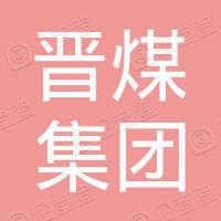 山西晋煤集团赵庄煤业有限责任公司