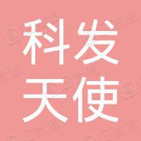 杭州科发天使投资合伙企业(有限合伙)