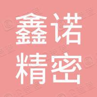 深圳市鑫诺精密科技有限公司