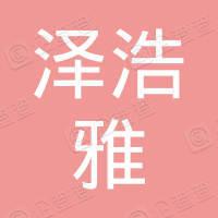 深圳市泽浩雅机械设备有限公司