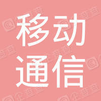 吉林省移动通信有限公司延边分公司珲春营业部