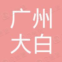广州大白互联网医院有限公司