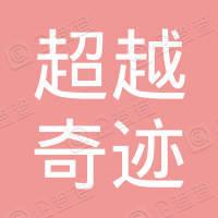 深圳超越奇迹网络科技有限公司
