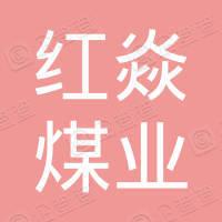 汶上县红焱煤业有限公司