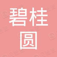 深圳碧桂圆科技有限公司