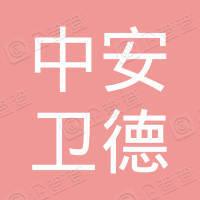 北京中安卫德投资中心(有限合伙)