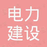 四川电力建设第三工程有限公司