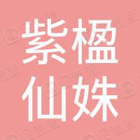 浙江紫楹仙姝生物科技有限公司