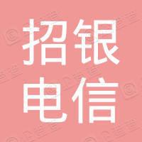 深圳招银电信股权投资基金管理有限公司