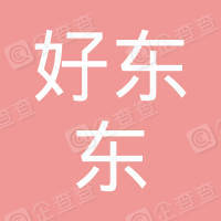 深圳市好東東供應鏈有限公司