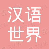 《汉语世界》杂志社有限责任公司