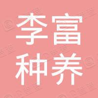 醴陵市李富种养农民专业合作社