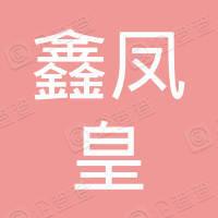 深圳市鑫凤皇投资有限公司