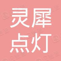 深圳市灵犀点灯家居照明有限公司