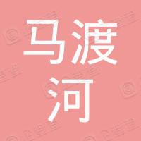远安县马渡河石材有限公司