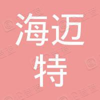 海迈特创新科技(青岛)有限公司