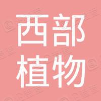 杨凌西部植物化学工程研究发展有限公司