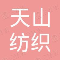 宁波经济技术开发区天山纺织品贸易有限公司