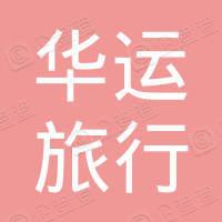 淮南市华运旅行社有限公司
