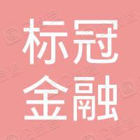 深圳市前海标冠金融服务有限公司