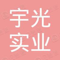 晋城宇光实业有限公司