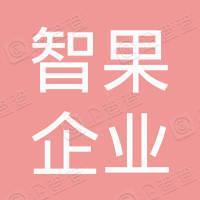 杭州智果企业管理咨询合伙企业(有限合伙)