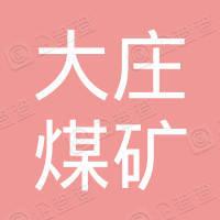 柳林县大庄煤矿销售有限责任公司